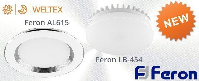 Feron AL615